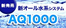 新発売 新オール水系システム AQ1000