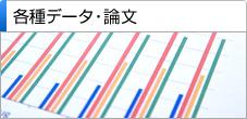 遮熱塗料ミラクールに関する各種データ・論文