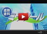 遮熱塗料ミラクール Youtube