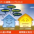 ミラクール 遮熱シンプルセットをAmazonで発売