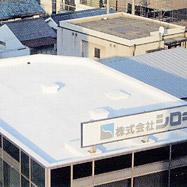 遮熱塗料ミラクール施工実績2004 愛知県 事務所コンクリート屋根(シート防水)S100クールホワイト施工