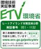 環境省実証事業 ミラクールAW700 実証番号051-0032