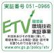 環境省実証事業 ミラクールSW200 実証番号051-0966